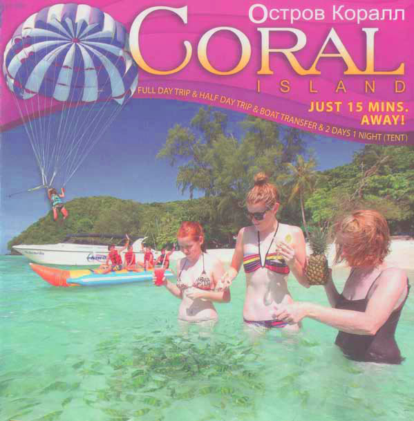 Coral Island Tour and activities